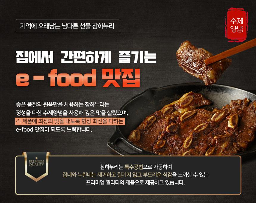 e_food.jpg